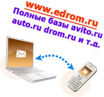 Базы собственников avito.ru