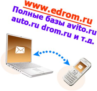 Телефоны для смс рассылки