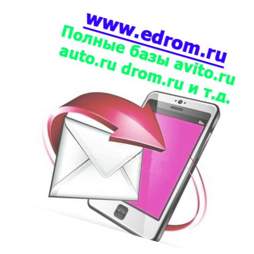 Телефоны из объявлений (удаленных, завершенных, закрытых) avito.ru, auto.ru, drom.ru, irr.ru, am.ru и других