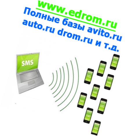 Сбор телефонов