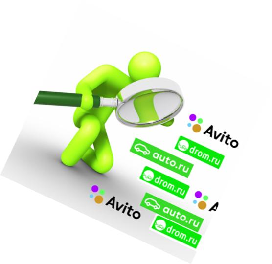 Наблюдение за Авито